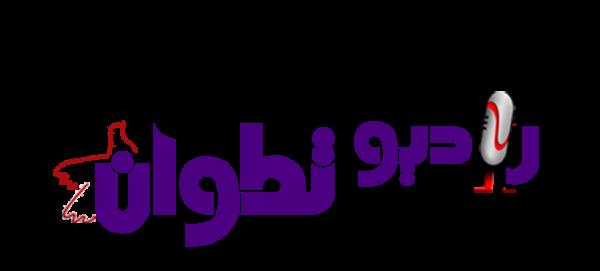 شعار راديو تطوان