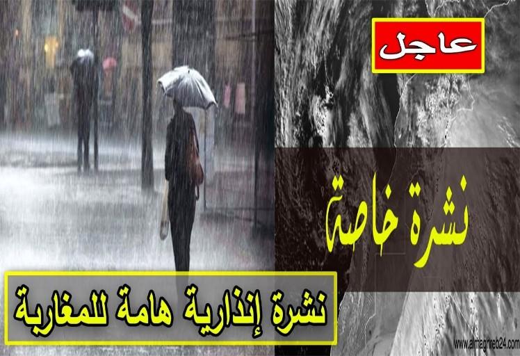 نشرة إنذارية: أمطار عاصفية قوية ابتدءا من العاشرة مساءا