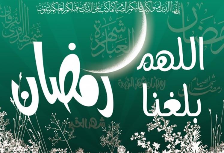 فلكيا..هذا هو أول أيام شهر رمضان بالمغرب