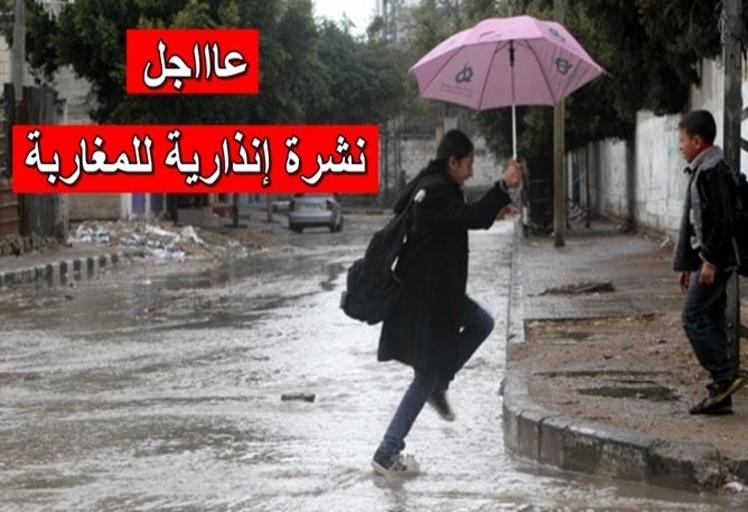 نشرة إنذارية.. تحذر من أمطار رعدية وبرد قارس هذا الأسبوع