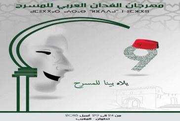تطوان تحتضن فعاليات الدورة 9 لمهرجان الفدان العربي للمسرح