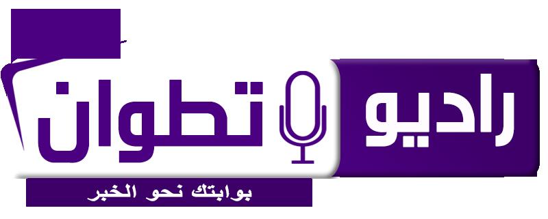راديو تطوان - Radio Tetouan