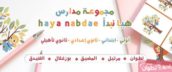 إعلان Hayya Nandae – 336×140