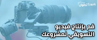 إعلان خدمة الفيديو – 336×140